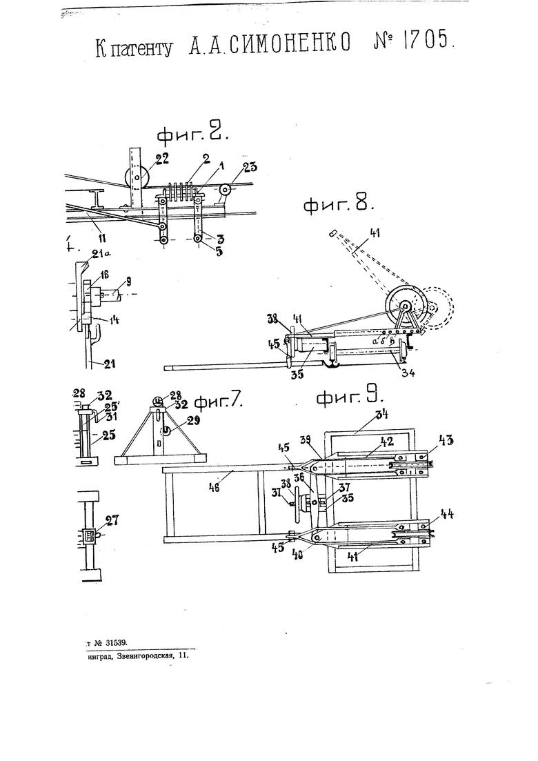 Патент транспортер фольксваген транспортер раздвижной