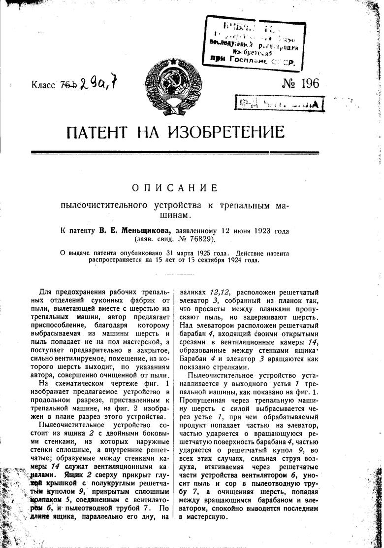патент элеватор